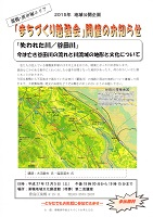 勉強会「失われた川/谷田川」