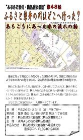 ふるさと染井・駒込歴探訪 第48話