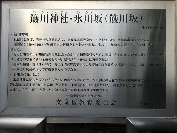 簸川神社2