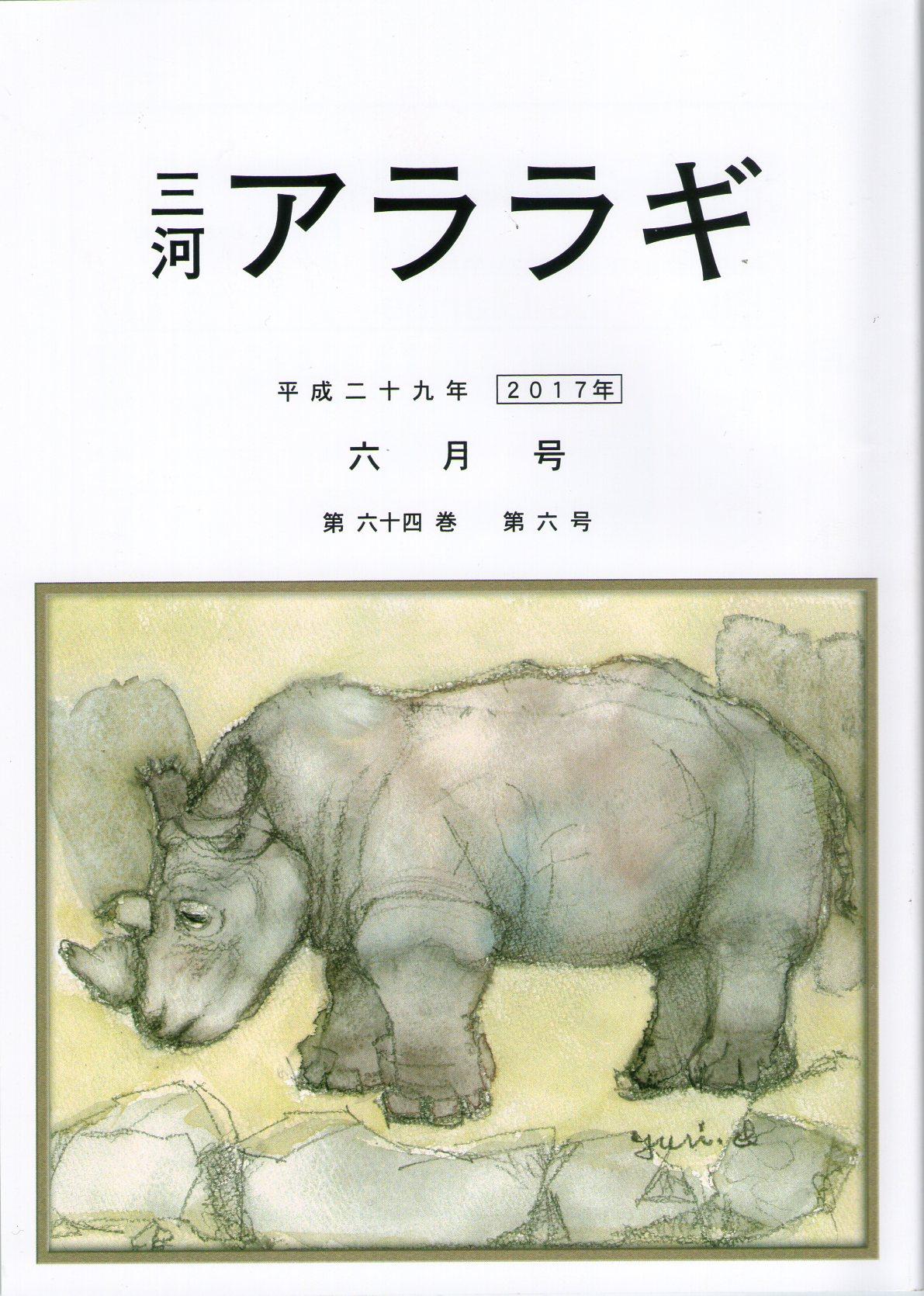 三河アララギ六月号(2017)