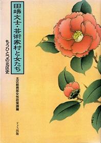 田端文士・芸術家村と女たち