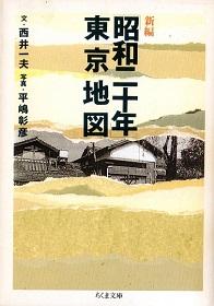 新編 昭和二十年東京地図