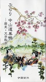 ぶらり 中山道-歴史・文学散歩