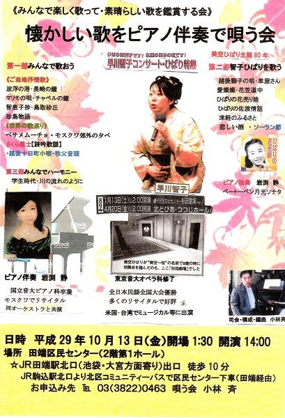 20171013唄う会
