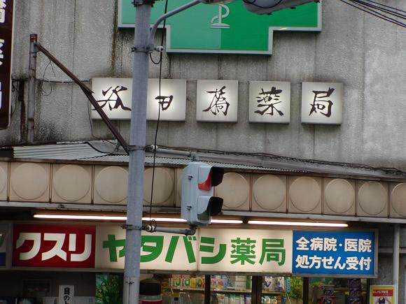 谷田橋交差点
