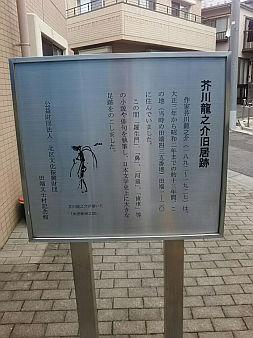 芥川龍之介記念館建設の話