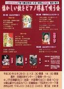 9月29日「懐かしい歌をピアノ伴奏で唄う会」のご案内