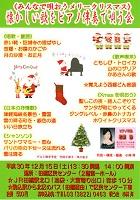 12月15日《みんなで歌おうメリークリスマス》のご案内