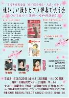 平成 31 年 3 月 29 日 15周年特別企画「歌で綴る明治・大正・昭和」のご案内
