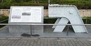 旧 江ヶ崎跨線モニュメント