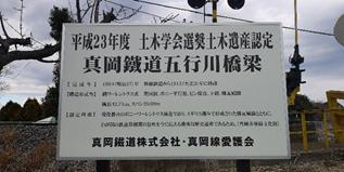 五行川橋梁