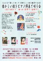 2019年7月6日《夏を歌おう 海・山・夏祭り・盆踊り》