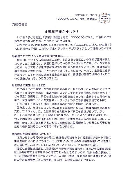 「滝野川子ども食堂」を応援しています。