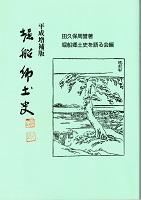 「平成増補版 堀船郷土史」